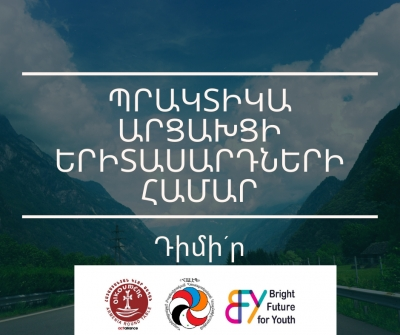 Professional Internships for Artsakh Youth
